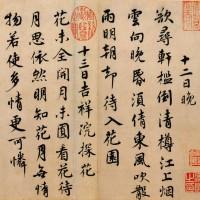 Kinų raštas