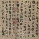 Kinų kaligrafija