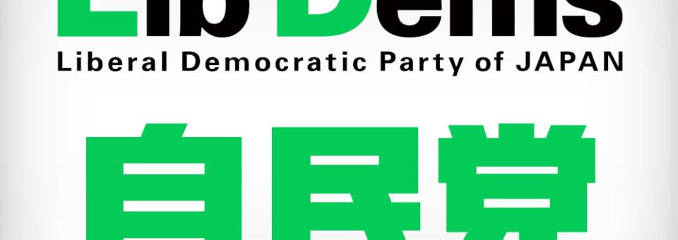 Japonijos Liberalų demokratų partija