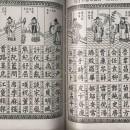 Kinų pavardės
