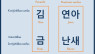 Korėjietiški vardai